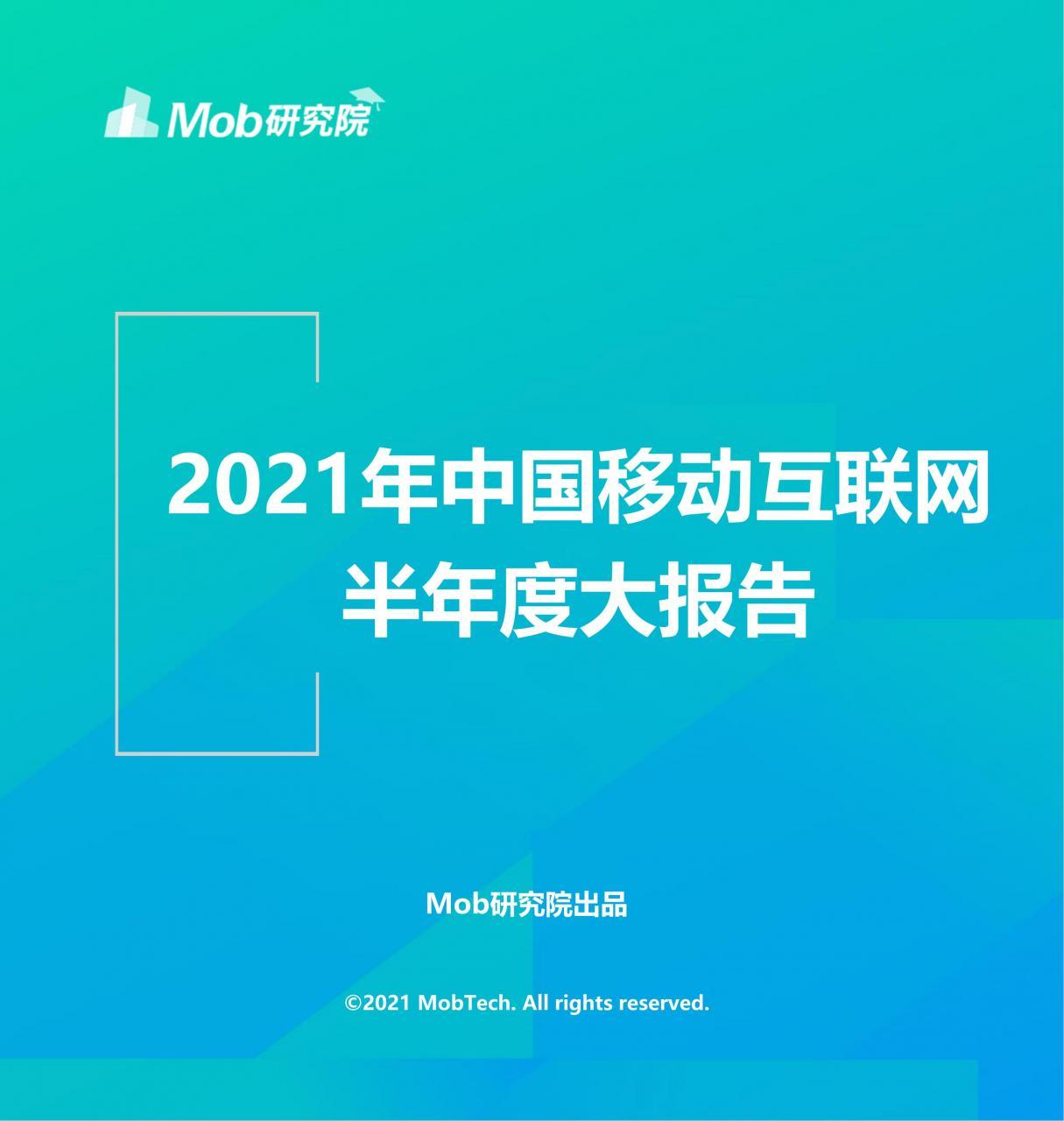 2021年中国移动互联网半年度大报告