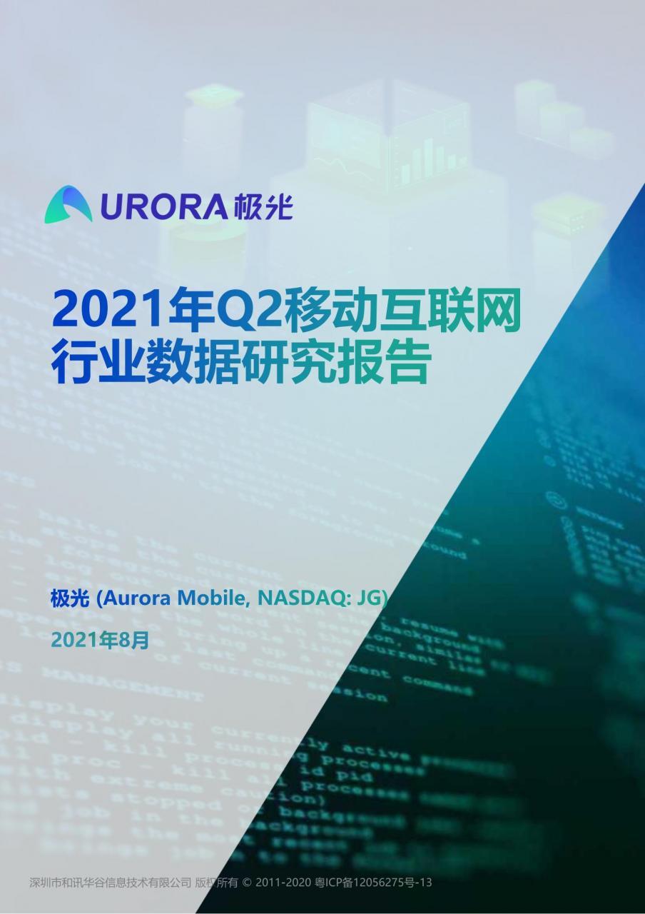 2021年Q2移动互联网行业数据研究报告