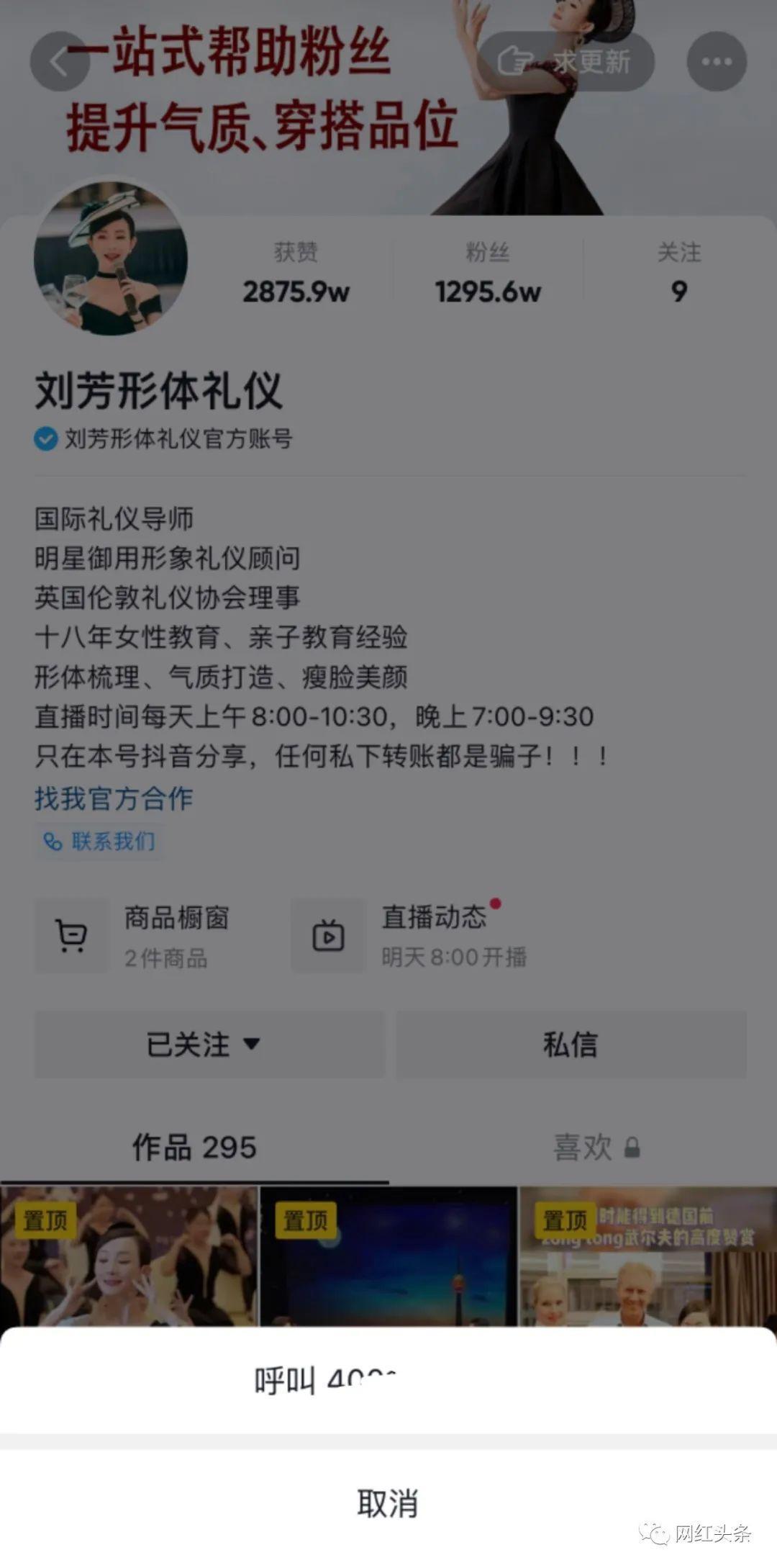 一周抖音涨粉160万,看垂直类目账号刘芳形体礼仪是怎么出圈的?