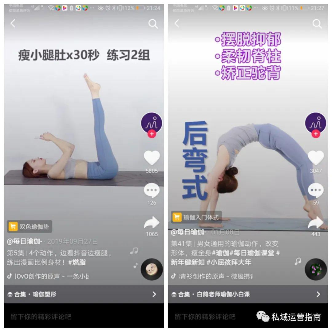 全网短视频粉丝1500万,微信群近300个,这个瑜伽头部新媒体如何运营私域流量?