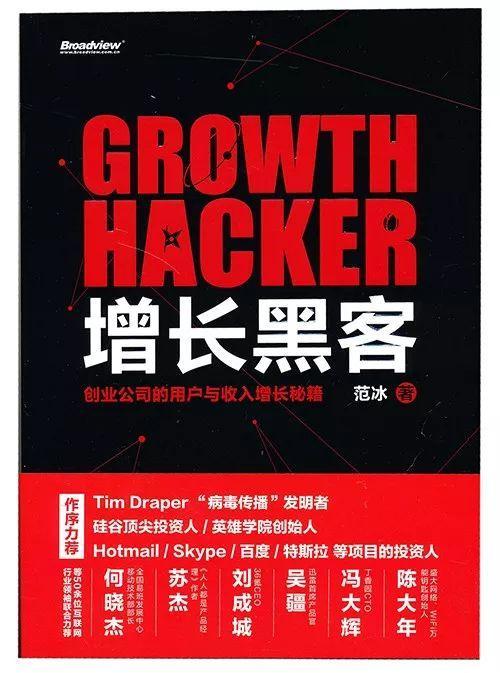 《增长黑客》真正的增长,应该关注些什么?