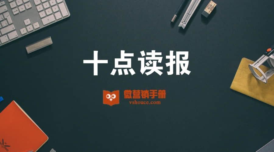 【十点读报】微信视频号内测直播功能