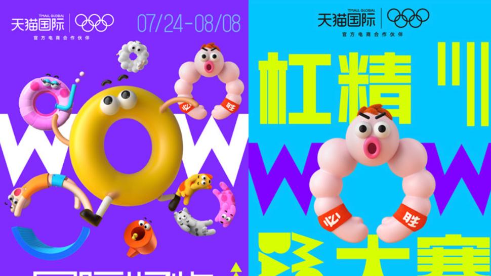 天猫国际举办脑洞赛事「国际好物WOW运会」