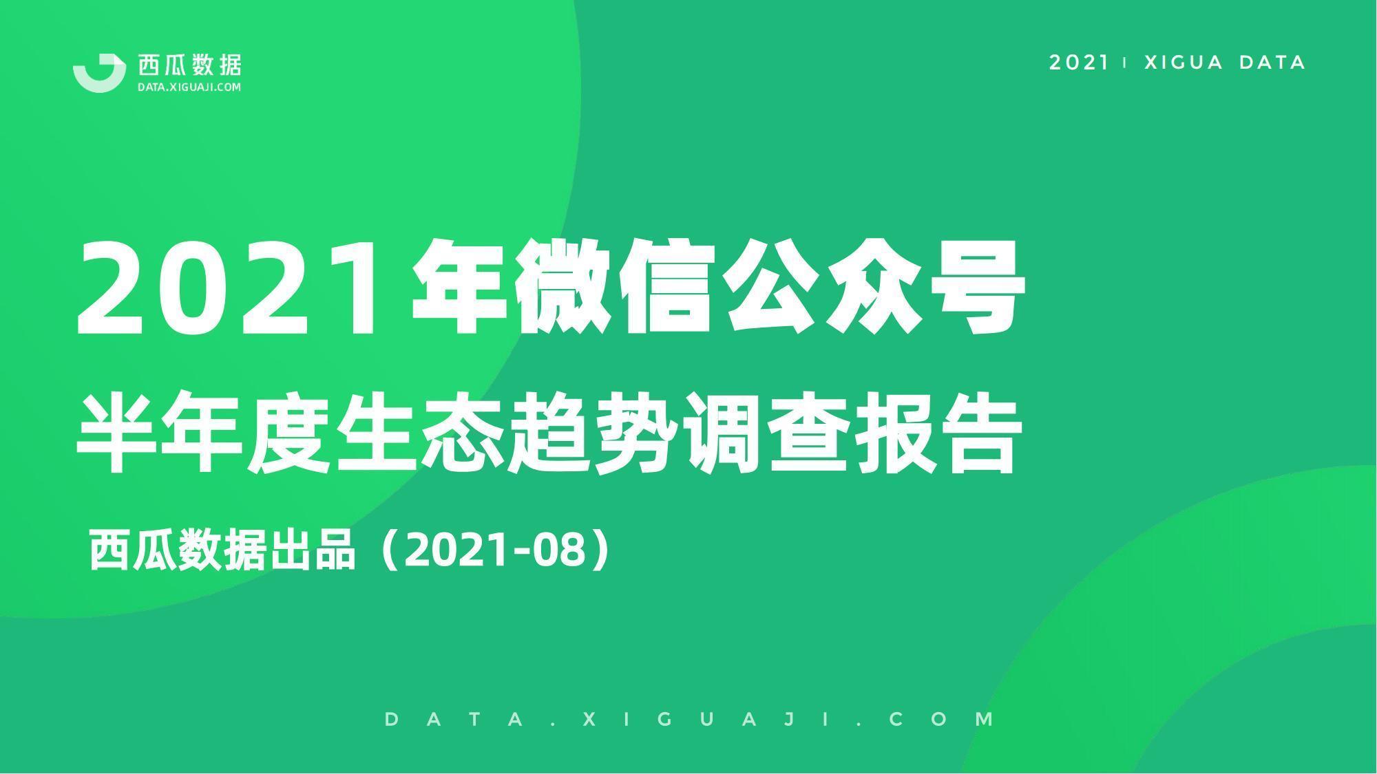 2021年公众号半年度生态趋势调查报告