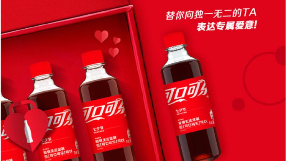 七夕爱情不能定制,但是可口可乐可以