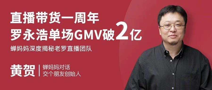 2.25亿!罗永浩抖音直播一周年破纪录,蝉妈妈对话老罗直播团队