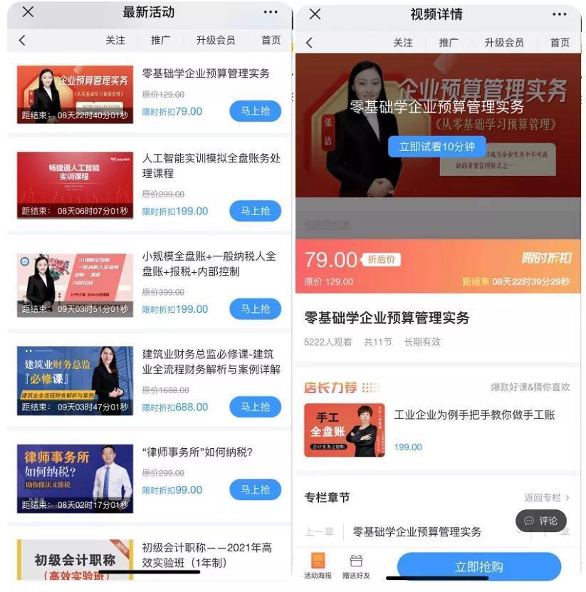 七夕情人节教培企业怎么做引流促销活动?