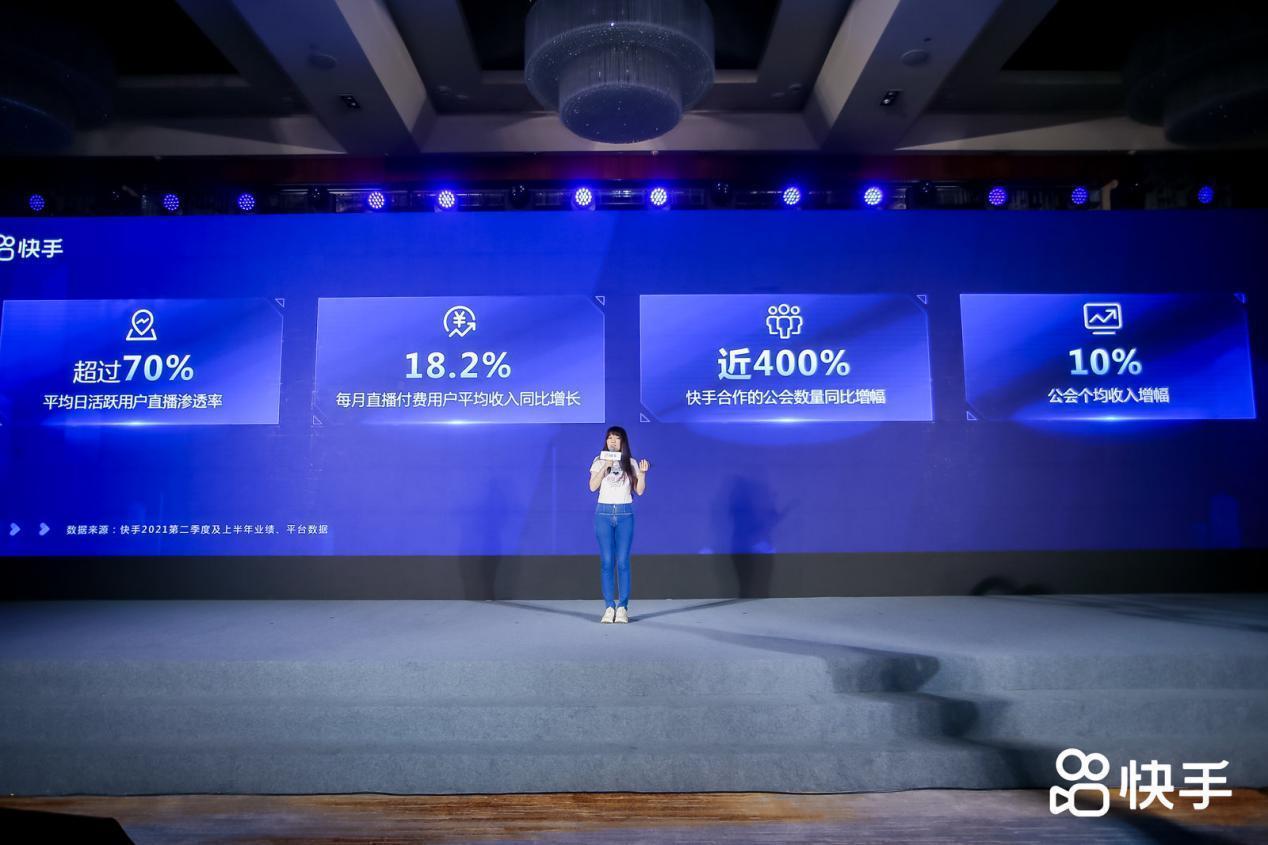 快手直播娱乐公会行业峰会花开蓉城 三大方向、五大上新政策助力行业发展