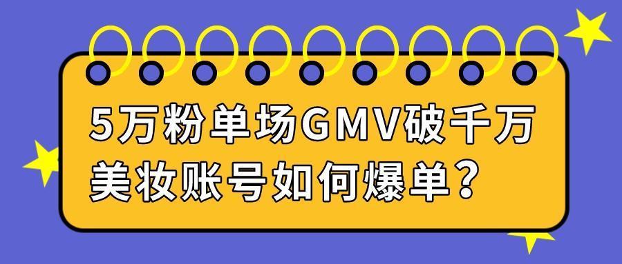 5万粉小号单场GMV破1600万,美妆账号如何实现爆单?