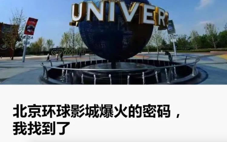 热搜全是它,北京环球影城凭什么这么火?